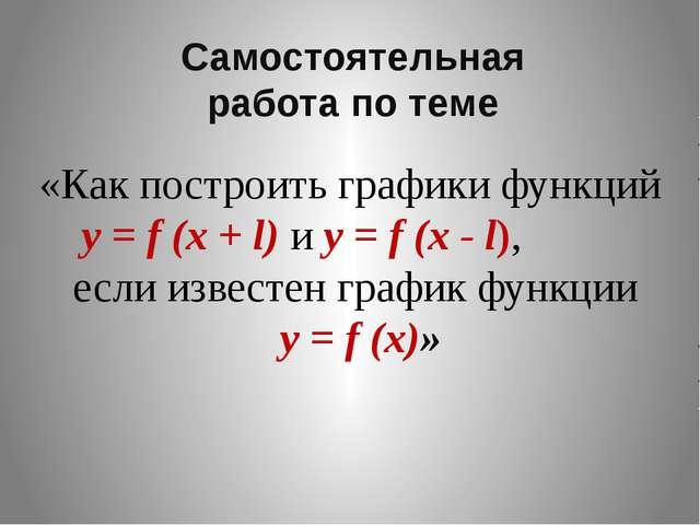 «Как построить графики функций y = f (x + l) и y = f (x - l), если известен г...