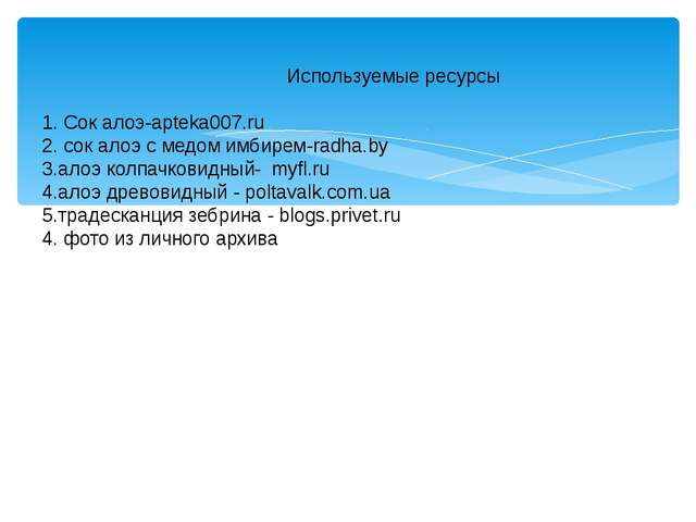 Используемые ресурсы 1. Сок алоэ-apteka007.ru 2. сок алоэ с медом имбирем-ra...