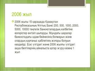 2006 жыл 2006 жылы 15 қарашада Қазақстан Республикасының Ұлттық Банкі 200, 50