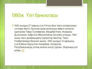 1993ж Үлгi банкнотасы 1992 жылдың 27 тамызы күні Ұлттық банк теңге купюрасыны