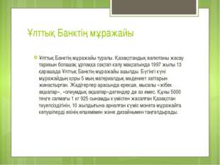 Ұлттық Банктің мұражайы Ұлттық Банктің мұражайы туралы. Қазақстандық валютаны