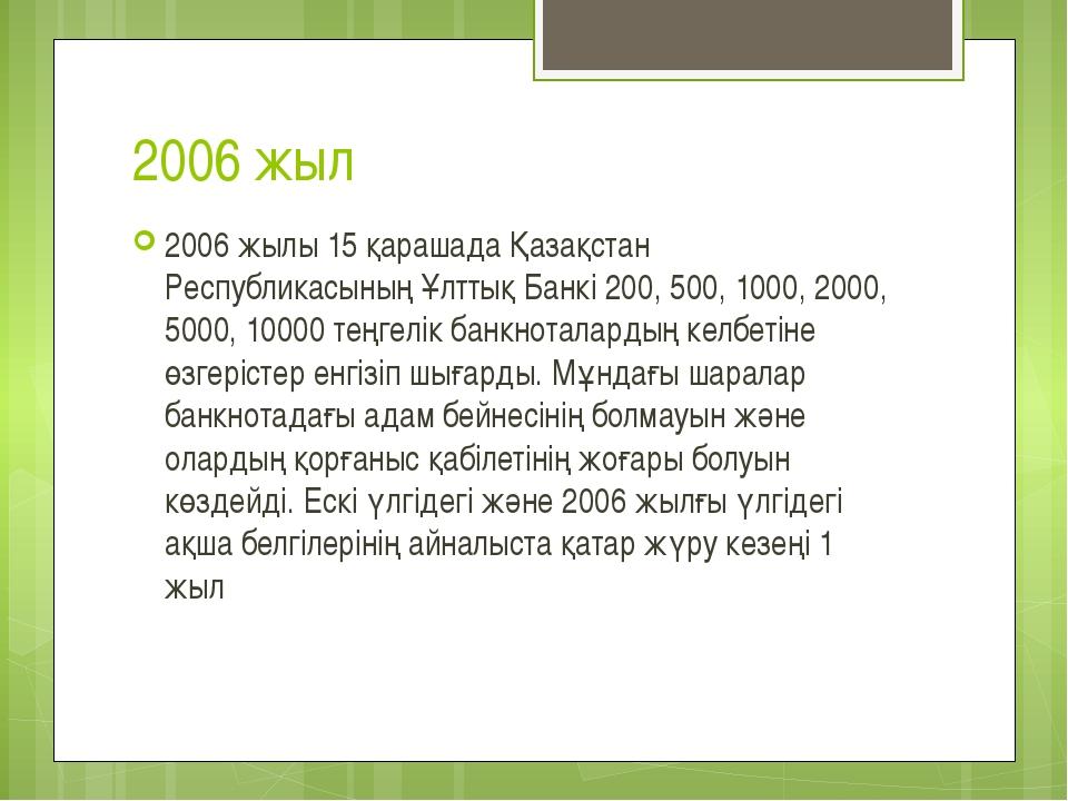 2006 жыл 2006 жылы 15 қарашада Қазақстан Республикасының Ұлттық Банкі 200, 50...