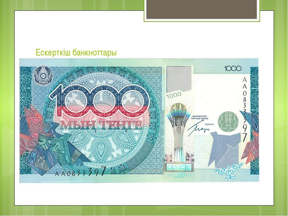 Ескерткіш банкноттары