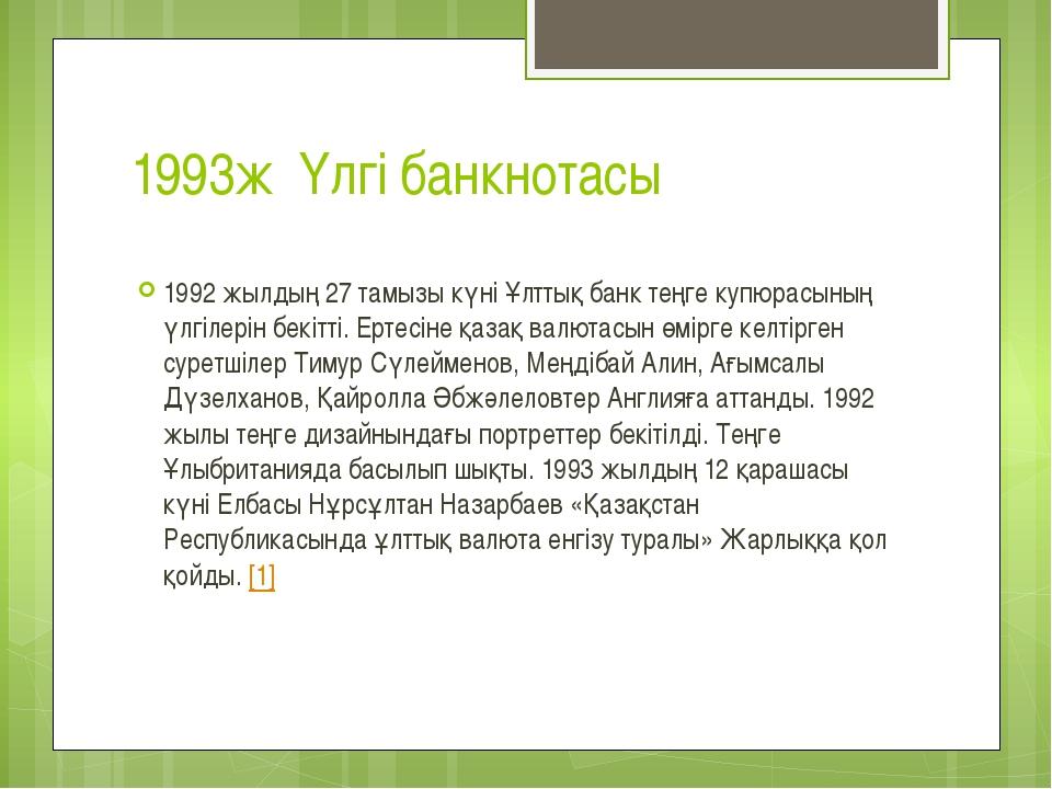 1993ж Үлгi банкнотасы 1992 жылдың 27 тамызы күні Ұлттық банк теңге купюрасыны...