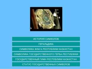 СТАТУС ГОСУДАРСТВЕННЫХ СИМВОЛОВ ГЕРАЛЬДИКА СИМВОЛИКА ФЛАГА РЕСПУБЛИКИ КАЗАХСТ