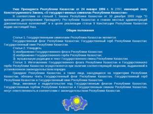Указ Президента Республики Казахстан от 24 января 1996 г. N 2797, имеющий сил