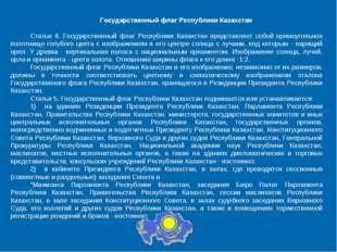 Государственный флаг Республики Казахстан Статья 4. Государственный флаг Респ