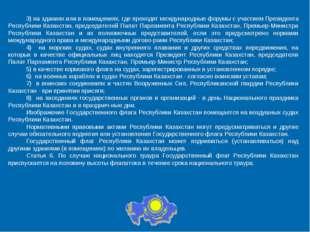 3) на зданиях или в помещениях, где проходят международные форумы с участием