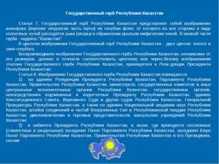 Государственный герб Республики Казахстан Статья 7. Государственный герб Респ