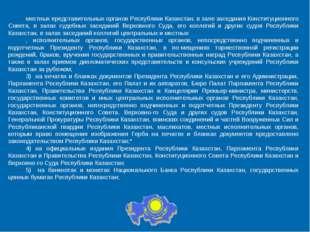 местных представительных органов Республики Казахстан, в зале заседания Конст
