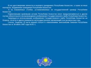 6) на удостоверении личности и паспорте гражданина Республики Казахстан, а та