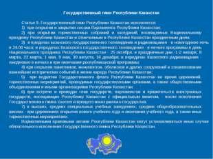 Государственный гимн Республики Казахстан Статья 9. Государственный гимн Респ