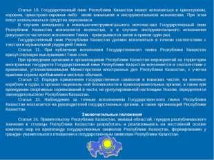 Статья 10. Государственный гимн Республики Казахстан может исполняться в орке