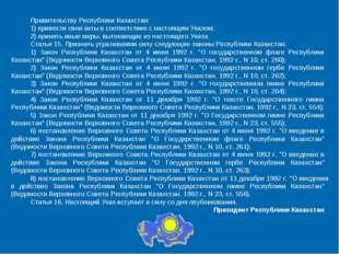 Правительству Республики Казахстан: 1) привести свои акты в соответствие с на