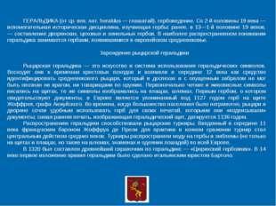 ГЕРАЛЬДИКА (от ср. век. лат. heraldus — глашатай), гербоведение. Со 2-й полов