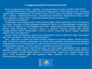 Государственный флаг Республики Казахстан Автор Государственного флага - худо