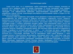 Систематизация гербов Скоро стало ясно, что в применении гербов необходимо на