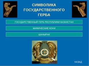 СИМВОЛИКА ГОСУДАРСТВЕННОГО ГЕРБА ГОСУДАРСТВЕННЫЙ ГЕРБ РЕСПУБЛИКИ КАЗАХСТАН НА