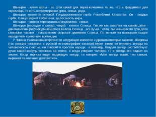 Шанырак - купол юрты - по сути своей для тюрка-кочевника то же, что и фундаме