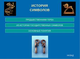 ИСТОРИЯ СИМВОЛОВ ПРЕДШЕСТВЕННИКИ ГЕРБА НАЗАД ИЗ ИСТОРИИ ГОСУДАРСТВЕННЫХ СИМВО
