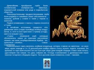 Древнейшим прообразом герба были тотемические изображения животных, покровит