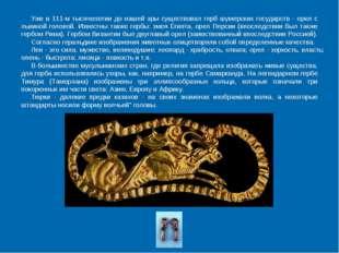 Уже в 111-м тысячелетии до нашей эры существовал герб шумерских государств -