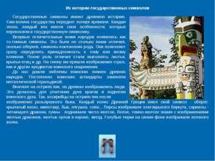 Государственные символы имеют древнюю историю. Символика государства передае