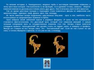 По мнению историка А. Левандовского, впервые гербы в настоящем понимании появ