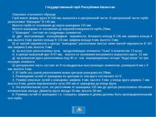 Государственный герб Республики Казахстан Описание эталонного образца Герб им
