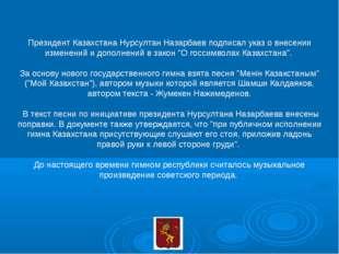Президент Казахстана Нурсултан Назарбаев подписал указ о внесении изменений