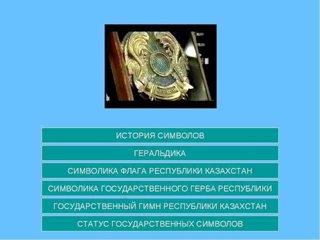 СТАТУС ГОСУДАРСТВЕННЫХ СИМВОЛОВ ГЕРАЛЬДИКА СИМВОЛИКА ФЛАГА РЕСПУБЛИКИ КАЗАХСТ...