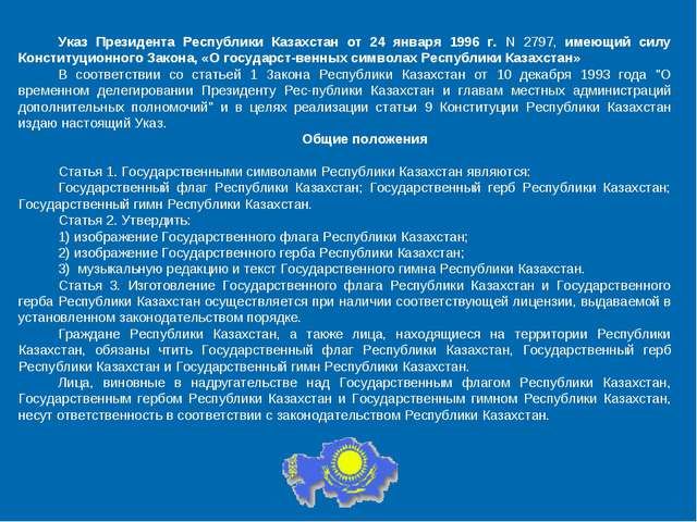 Указ Президента Республики Казахстан от 24 января 1996 г. N 2797, имеющий сил...