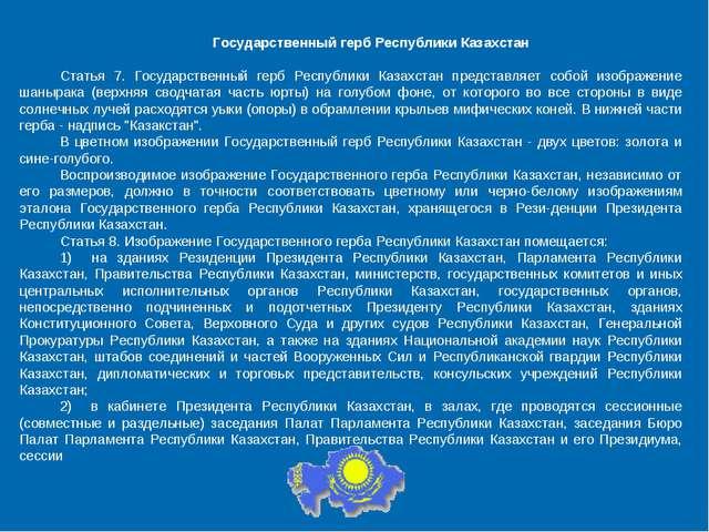 Государственный герб Республики Казахстан Статья 7. Государственный герб Респ...