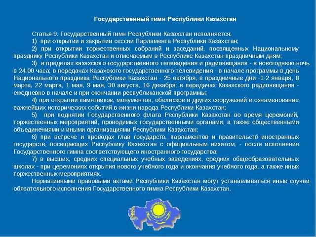 Государственный гимн Республики Казахстан Статья 9. Государственный гимн Респ...