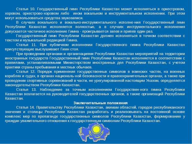 Статья 10. Государственный гимн Республики Казахстан может исполняться в орке...