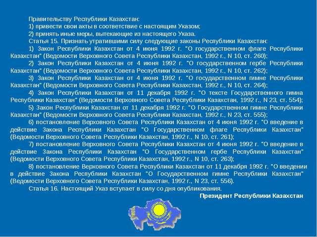 Правительству Республики Казахстан: 1) привести свои акты в соответствие с на...