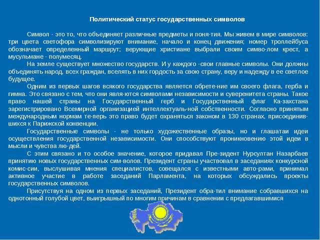 Политический статус государственных символов Символ - это то, что объединяет...