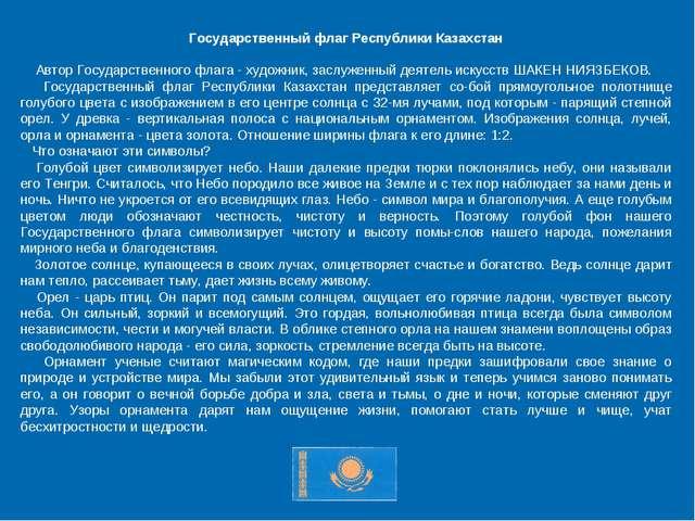 Государственный флаг Республики Казахстан Автор Государственного флага - худо...