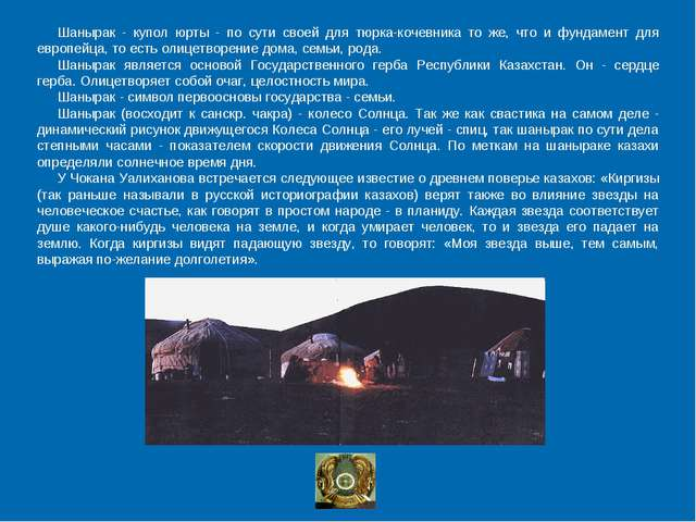 Шанырак - купол юрты - по сути своей для тюрка-кочевника то же, что и фундаме...