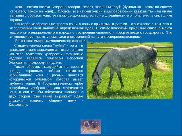 """Конь - стихия казаха. Издавна говорят: """"казак, жепшы мшездi"""" (буквально - каз..."""