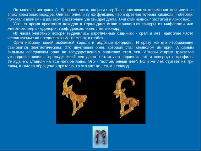 По мнению историка А. Левандовского, впервые гербы в настоящем понимании появ...