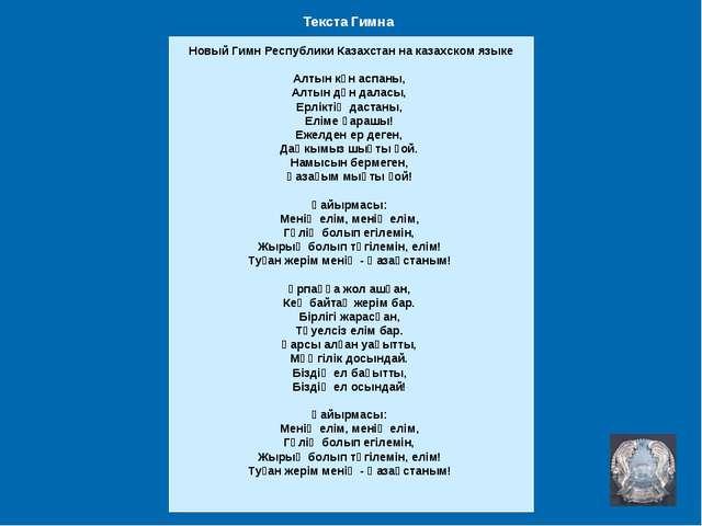 Текста Гимна Новый Гимн Республики Казахстан на казахском языке Алтын күн асп...