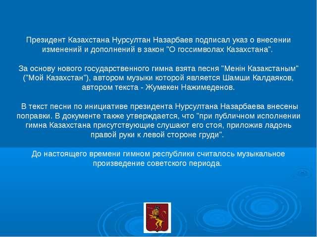 Президент Казахстана Нурсултан Назарбаев подписал указ о внесении изменений...