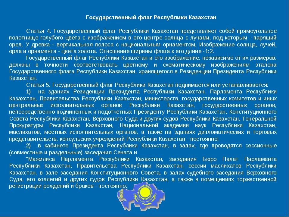 Государственный флаг Республики Казахстан Статья 4. Государственный флаг Респ...