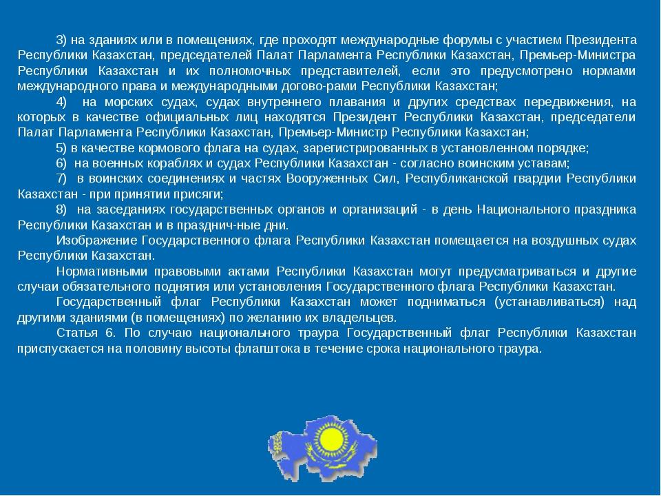 3) на зданиях или в помещениях, где проходят международные форумы с участием...