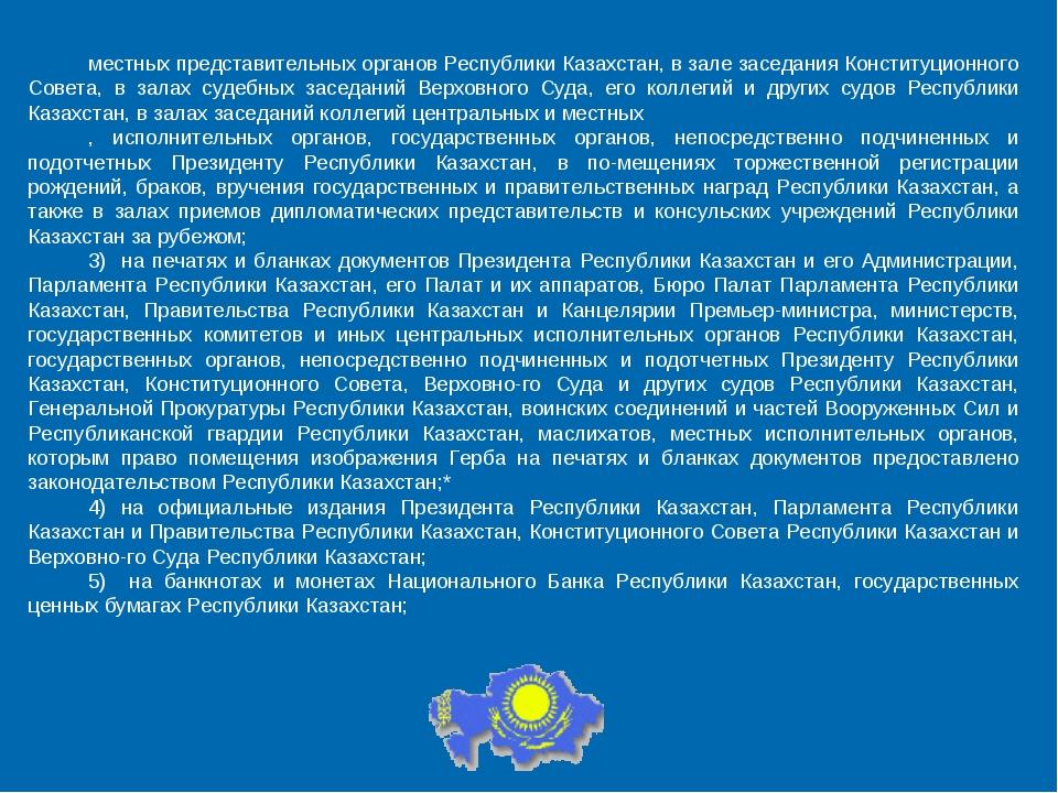 местных представительных органов Республики Казахстан, в зале заседания Конст...