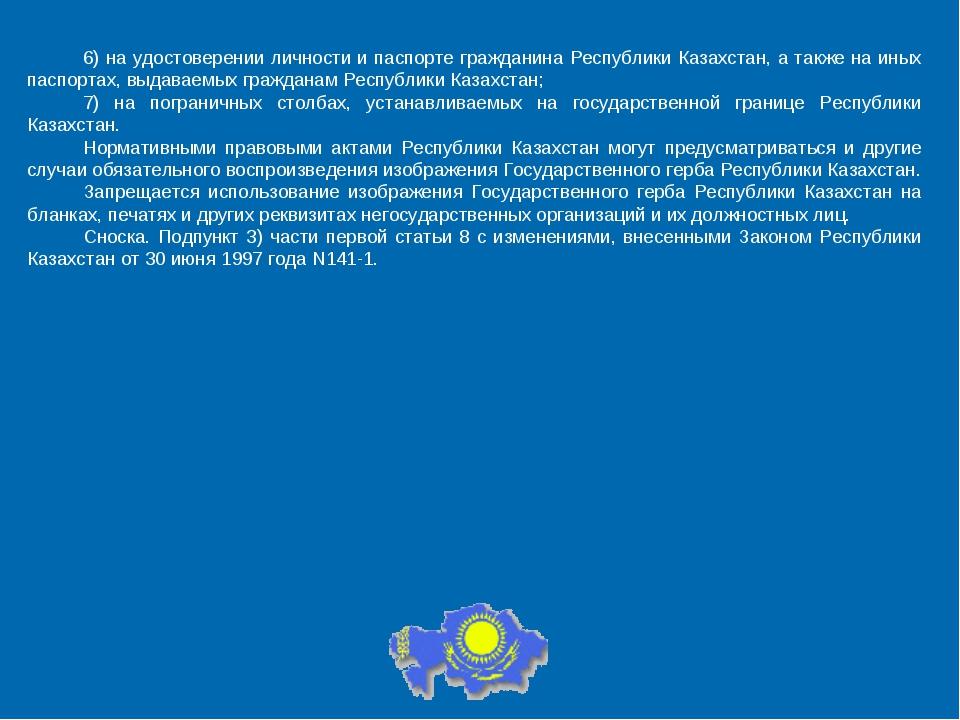 6) на удостоверении личности и паспорте гражданина Республики Казахстан, а та...