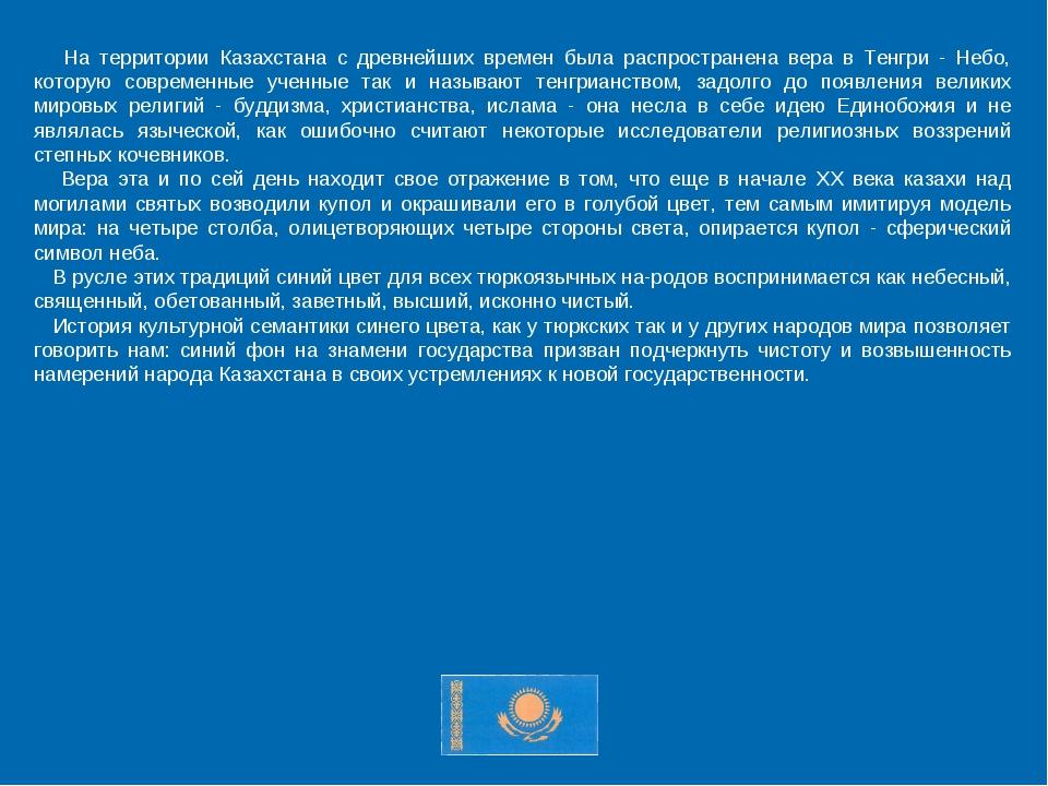 На территории Казахстана с древнейших времен была распространена вера в Тенг...