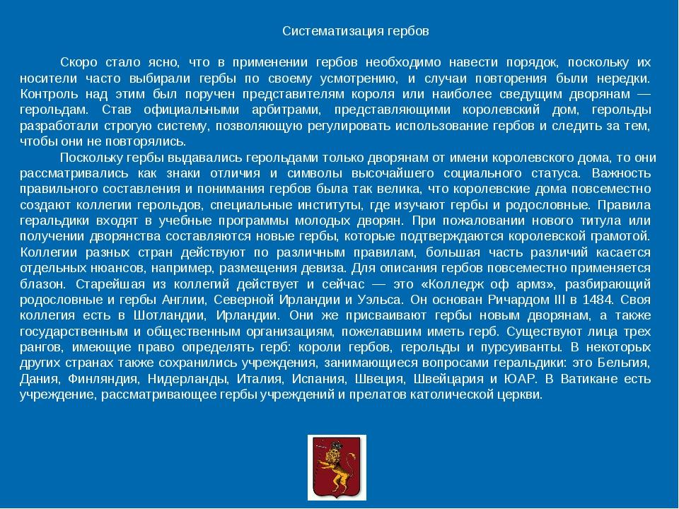 Систематизация гербов Скоро стало ясно, что в применении гербов необходимо на...