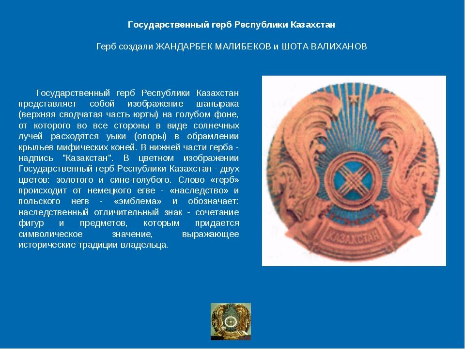 Государственный герб Республики Казахстан Герб создали ЖАНДАРБЕК МАЛИБЕКОВ и...